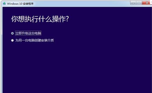 Windows10安装程序(Win10升级工具) 64位 V10.0.10240.16399官方版 - 截图1