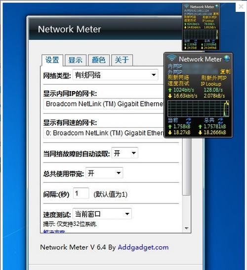 Network Meter(网络流量监视工具)V7.0.4官方版 - 截图1