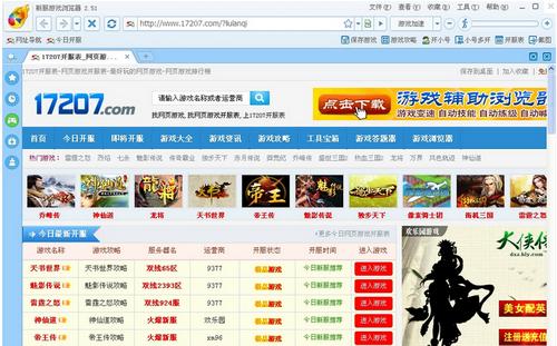 新服游戏浏览器(游戏平台) V2.51官方版 - 截图1