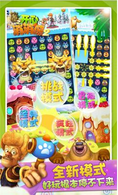 开心消消熊2(全民消除) v1.0 for Android安卓版 - 截图1