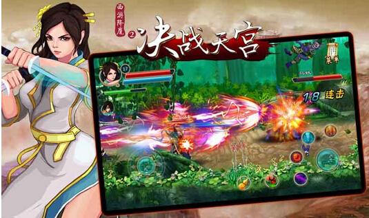 西游降魔2(决战天宫) v1.1.0 for Android安卓版 - 截图1