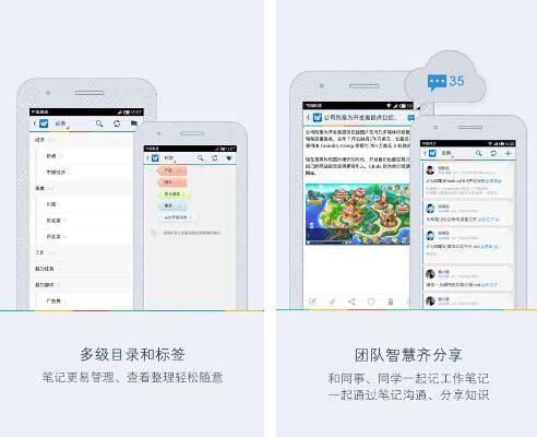 为知笔记(工作笔记) v7.0.4 for Android安卓版 - 截图1