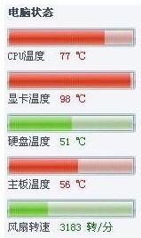 怎么处理电脑温度过高问题
