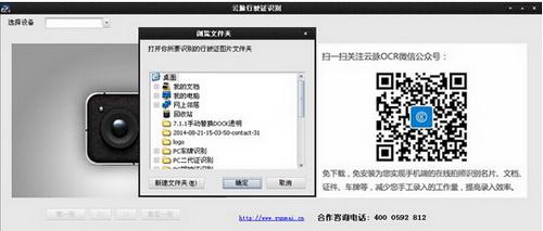 ocr行驶证识别 1.1(驾驶证识别系统) - 截图1