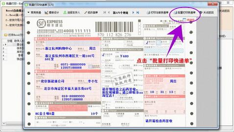 飞豆快递单打印软件 5.72(快递单打印专家) - 截图1
