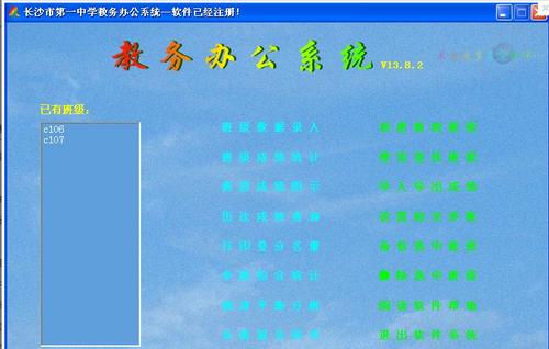 教务办公系统(教务办公软件)13.9.0.6官方下载 - 截图1