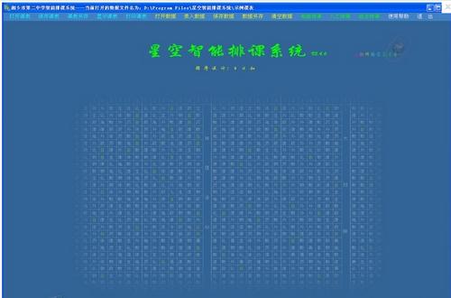 星空智能排课系统(排课助手)6.8.0.5官方下载