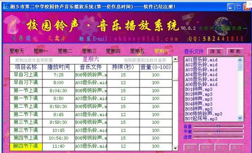 校园铃声播放系统6.8.0.8官方下载(校园铃声mp3) - 截图1