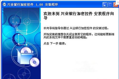 兴业银行安全控件(网银安全控件)V1.9.10.9官方版 - 截图1