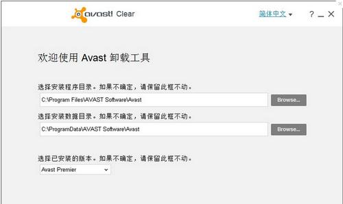 Avast!卸载工具(Avast卸载程序)10.3.2225.1172官方下载 - 截图1