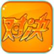 赛尔号超神对决for iPhone苹果版5.1(休闲益智)