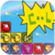 水果连连for iPhone苹果版5.1(益智消除)