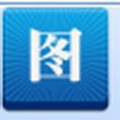 图个轻松 6.1.7.0(专业的图形处理软件)