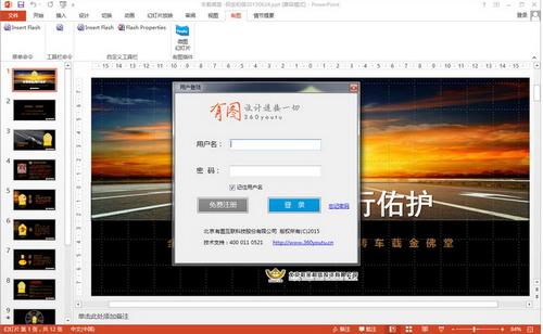 有图幻灯片Office插件 1.0(有图幻灯片下载)