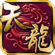 天龙八部3D for iPhone苹果版5.1(武林风云)
