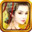 宫廷风云for iPhone苹果版5.1(宫廷斗争)