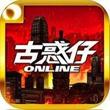 古惑仔for iPhone苹果版6.0(格斗冒险)