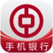 中国银行手机银行for iPhone苹果版(商务理财)