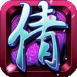 小倩传奇for iPhone苹果版6.0(东方鬼怪)
