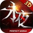 永夜之王3D for iPhone苹果版5.1(格斗养成)