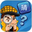 背影猜猜for iPhone苹果版6.0(益智猜图)