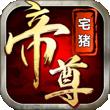 帝尊for iPhone苹果版6.0(武侠动作)