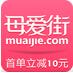 母爱街(购物优惠) v2.1.1 for Android安卓版