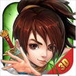 新仙剑奇侠传for iPhone苹果版5.0(东方仙侠)