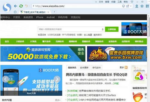 搜狗高速浏览器2015 V6.0.5.17838官方正式版(最快浏览器) - 截图1