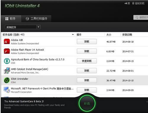 IObit Uninstaller V5.0.3.171官方中文版(强力卸载工具) - 截图1