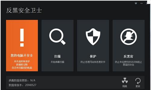 反黑客安全卫士 V1.0官方版(安全防护) - 截图1