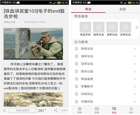 铁血军事(新闻阅读) v2.1.2 for Android安卓版 - 截图1