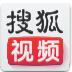 搜狐视频for Android安卓版 v5.9.3.47