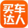 买车达人for iPhone5.0(汽车电商)