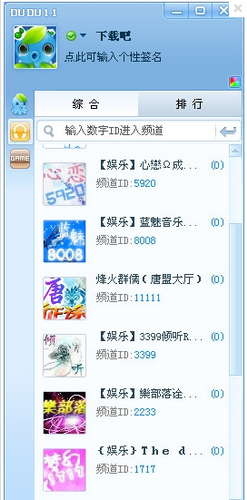 Dudu嘟嘟语音 V3.2.79官方免费版(通讯工具) - 截图1