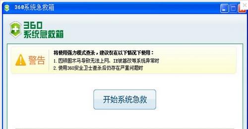360系统急救箱 V5.1.0.1126官方正式版(360急救箱下载) - 截图1