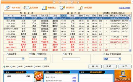 极品列车时刻表 2015.09.20(列车时刻表查询软件) - 截图1