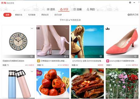 亲淘 V1.70.03U官方版(购物软件) - 截图1