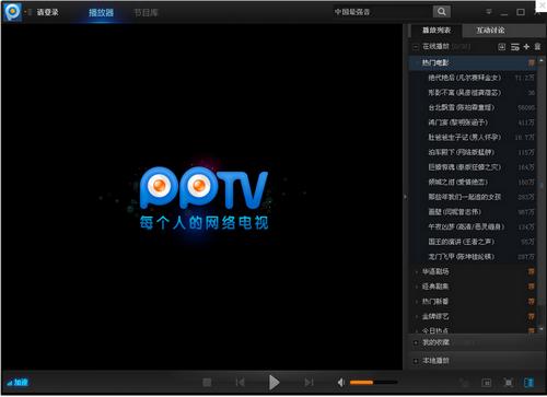 PPTV网络电视2015 3.6.3.0026官方正式版(pplive) - 截图1