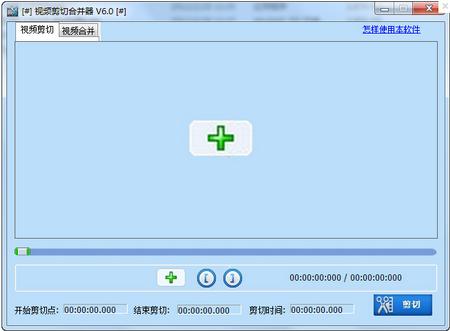 视频剪切合并器(VideoCutter) V11.4免费版(极速视频剪切工具) - 截图1