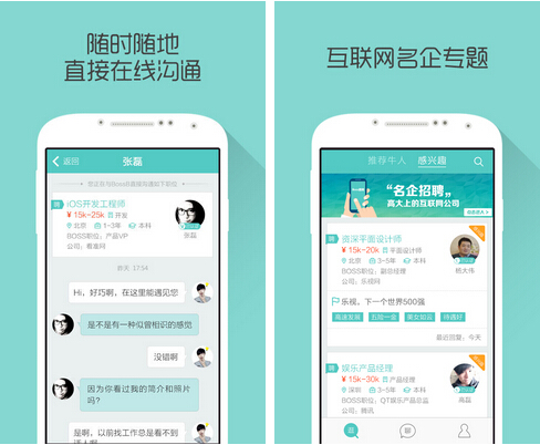 Boss直聘(求职招聘) v3.3 for Android安卓版 - 截图1