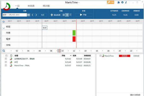 ManicTime V3.2.3官方中文版(数据收集软件) - 截图1