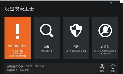 反黑安全卫士 V1.0.163官方版(安全防护软件) - 截图1