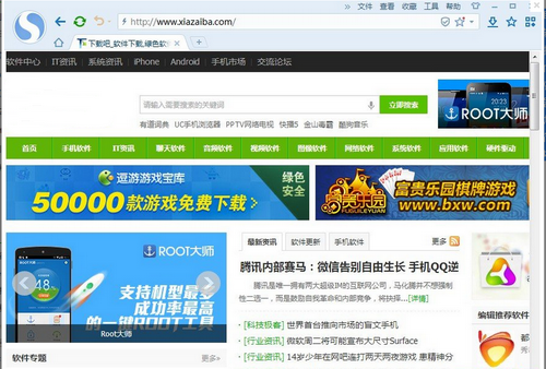 搜狗高速浏览器2015 V6.0.5.17880官方正式版(高速浏览器) - 截图1