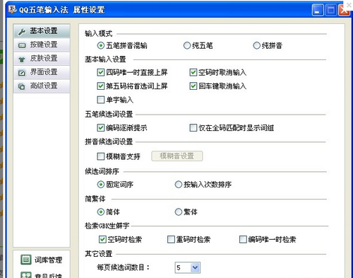 QQ五笔输入法 V2.2.322.400官方正式版(qq五笔输入法2014) - 截图1