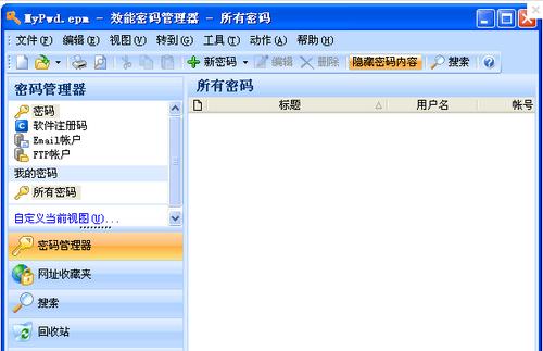 效能密码管理器 V5.00.505绿色版(密码管理工具) - 截图1