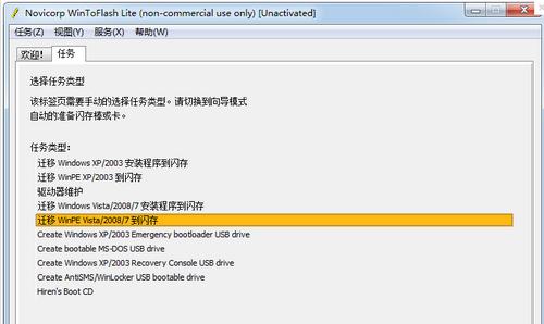 u盘装系统软件WinToFlash V1.2.0003 官方版(u盘软件制作) - 截图1