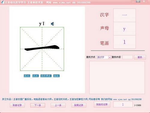 王者幼儿汉字学习 1.513(汉字学习工具) - 截图1