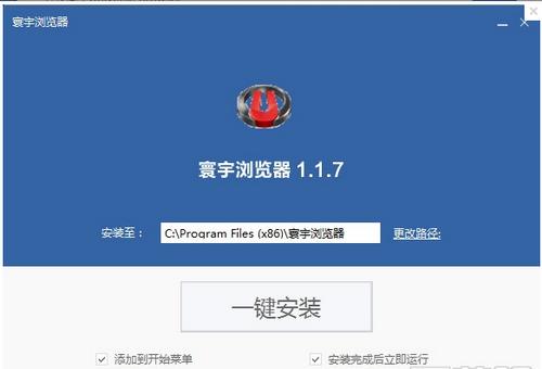 寰宇浏览器 V3.5.0.0官方版(高效浏览器) - 截图1