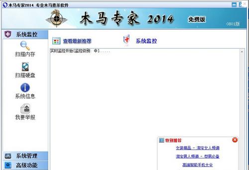 木马专家 V2015.09.01官方免费版(木马查杀工具) - 截图1